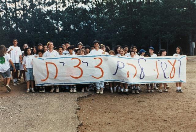 camp moshava in the 1990s